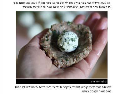 Here's how it's done: a small patty with a ball of cheese at the center. Ha'retz traif Independence Day recipes are Hebrew speakers only…