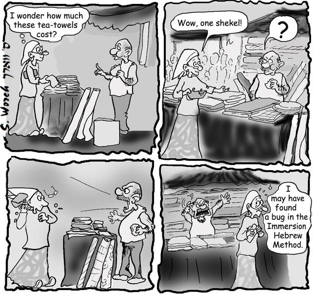 06-13-2012 immersion hebrew