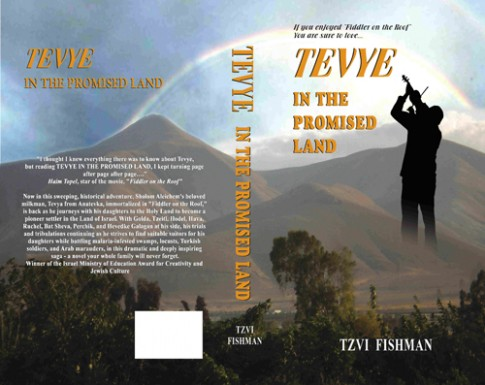 Cover of Tevye in the Promised Land by Tzvi Fishman.