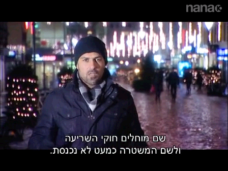 A screenshot of Channel 10's Allah Islam series in Israel.
