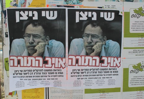 "A poster hung in the streets of the Shomron, naming the Deputy State Prosecutor Shai Nitzan ""enemy of the Torah"" after he called for the arrest of Rabbi Dov Lior."