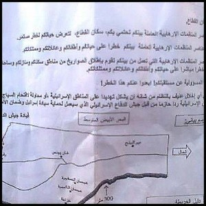 IAF-Flyers-Over-Gaza1[1]