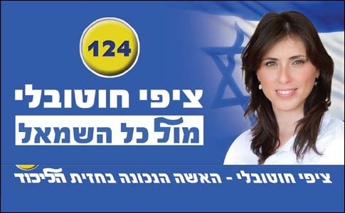 "Zipi Hotovely campaign ad: ""Against the entire left"""