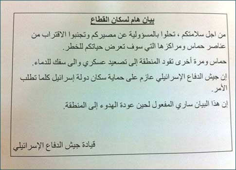 "Leaflet calling on Gazan civilians to ""avoid being present in the vicinity of Hamas operatives."""