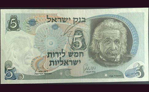 Albert Einstein on an old Israeli 5 pound note.