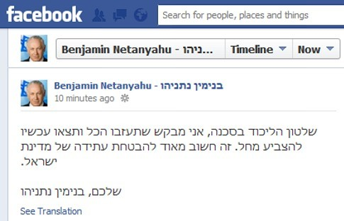 Bibi on Facebook asking for Votes