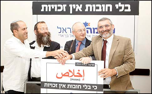 "Power for Israel MKs Michael Ben Ari (R) and Aryeh Eldad (RC) with party candidates Baruch Marzel (LC) and Aryeh King (L) under their campaign slogan ""There are no rights, without duties."""