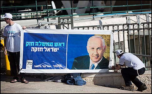 Likud activists putting up a large election poster, December 27, 2012.