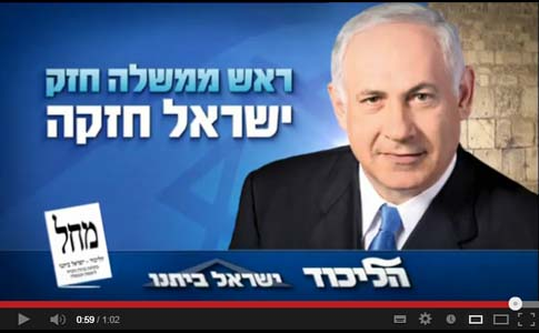 Screen capture from the Likud-Beitenu's election spot last night.