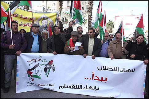 Palestinians demonstrating in Ramallah in favor of the reconciliation agreement between Hamas and Fatah, Feb. 10, 2013.
