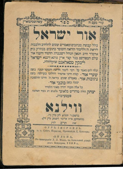 Title page of Rabbi Salanter's Ohr Yisroel