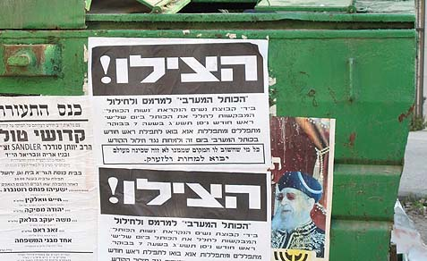 A poster calling on Haredim to come protest at the Kotel.