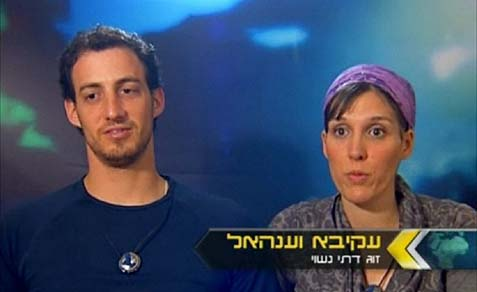 "Akiva and Ana'el Shmueli participated in the ""Race to the Million"" reality show."