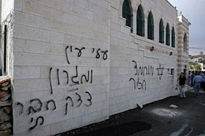 Mosque defaced by Hebrew graffiti.