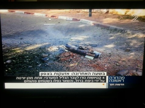 Part of the Lebanon rocket that landed in Israel's north in a residential area.