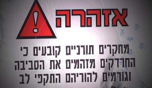 "This illustration imitates warnings on Israeli cigarette packs: ""Warning! Torah research has determined that the chardakim pollute the environment, causing their parents heart attacks."""