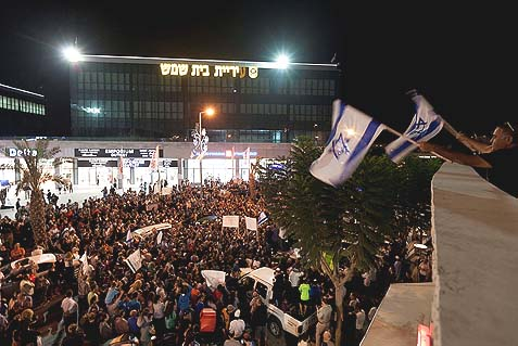 Non-haredi Beit Shemesh residents holding signs as they protest in front of city hall, following the victory of Haredi incumbent Mayor Moshe Abutbul (Shas). The non-Haredi residents demonstrated against alleged election fraud.