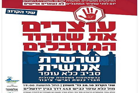Protest outside Ofer Prison on Monday, October 26, 7:00 Israel time