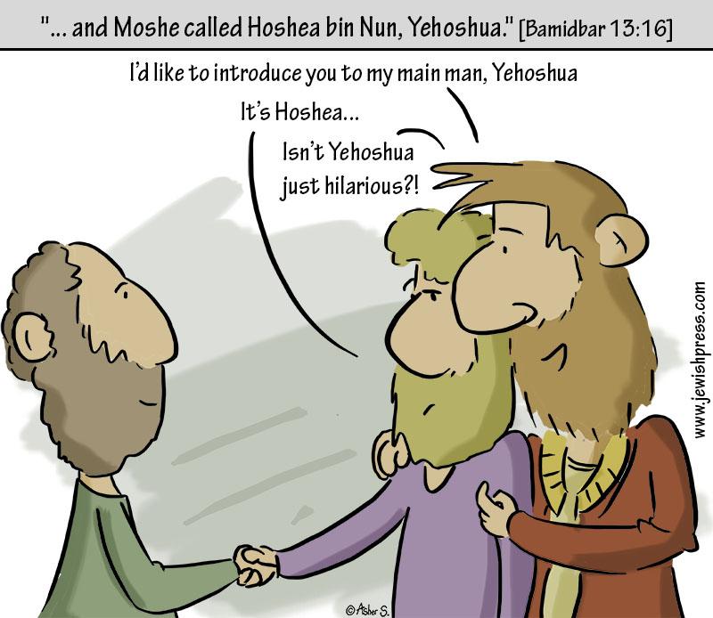 Yehoshua and Hoshea