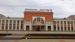 The Yiddish and Russian sign at the railway station at Birobidzhan, Siberia. (photo credit: Samuel Millstein)