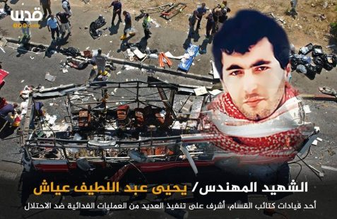 An image recently posted to Twitter glorifying Yahya Ayyash (the 'Engineer'), a Hamas mass murderer who masterminded a wave of suicide bombings that killed and wounded hundreds of Israelis. The image shows Ayyash's face superimposed over an Israeli bus that was blown up by a Palestinian suicide bomber in the 1990's.