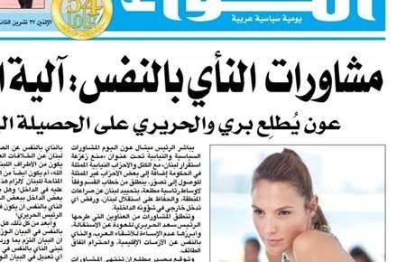 Gal Gadot on al-Liwaa's front page