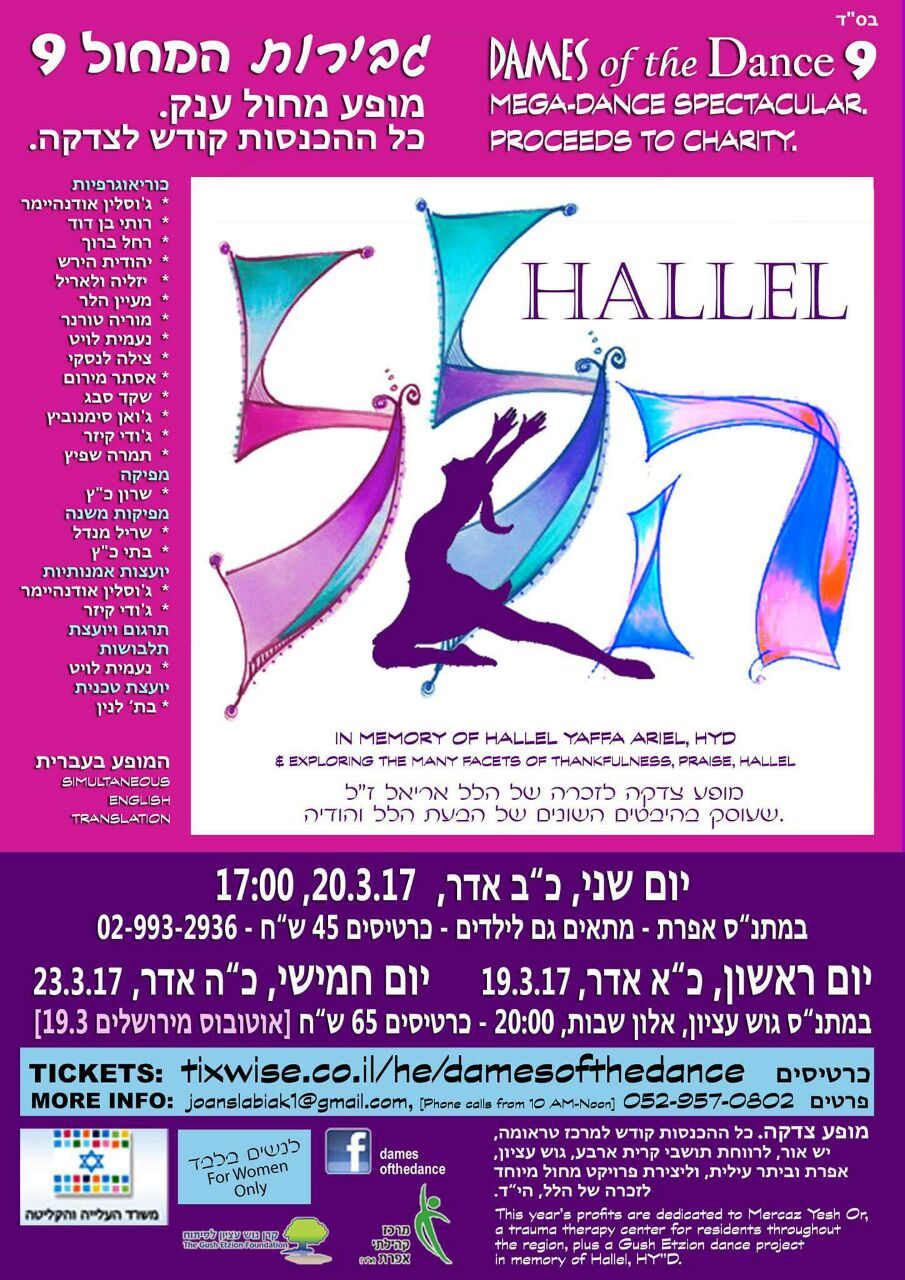 Hallel Flyer