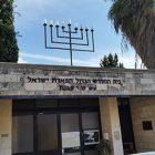 Agnon Bet Knesset