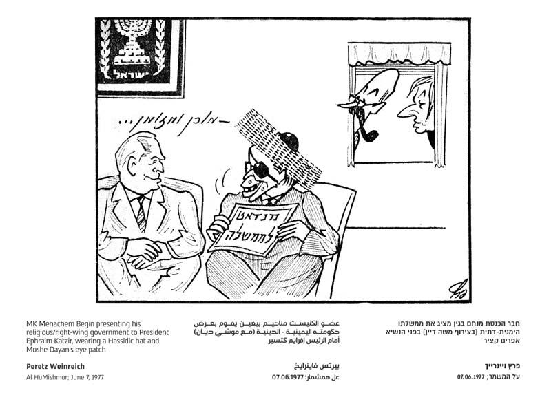 https://www.jewishpress.com/wp-content/uploads/Israelis-Laugh-at-their-Presidents-Amos-Biderman-Peretz-Weinrich.jpg