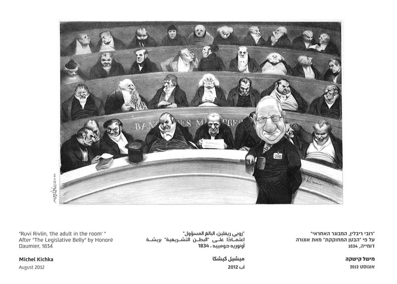 https://www.jewishpress.com/wp-content/uploads/Israelis-Laugh-at-their-Presidents-Michel-Kichka.jpg