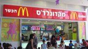 Kosher McDonalds restaurant in Ashqelon, Israel