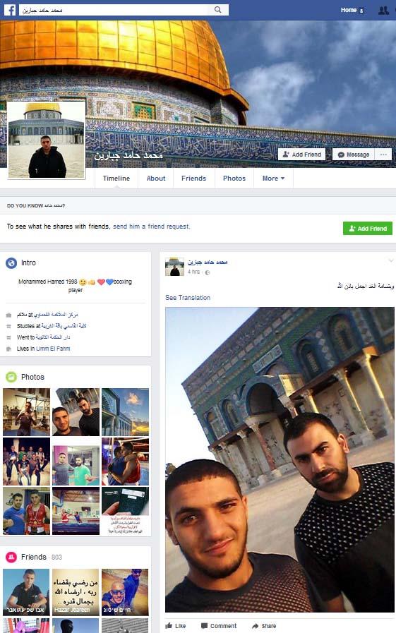 Mohammed Hamid Jabareen's Facebook page Friday morning
