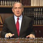 Netanyahu speaking to Iranian People