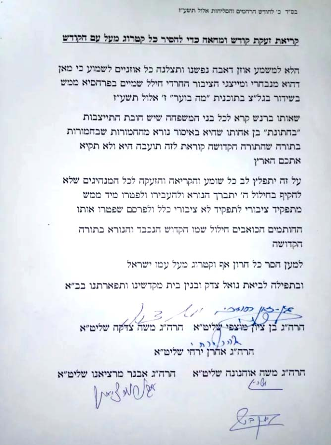 Shas rabbis' Sept. 13, 2017 letter condemning MK Yigal Guetta / Photo credit: Actualic website