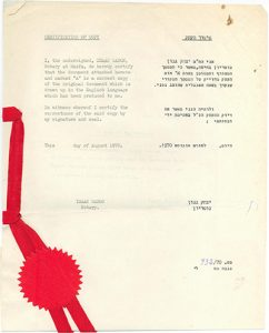 Singer 031717 Ribbon letter