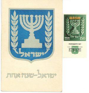 Singer 090117 Stamps